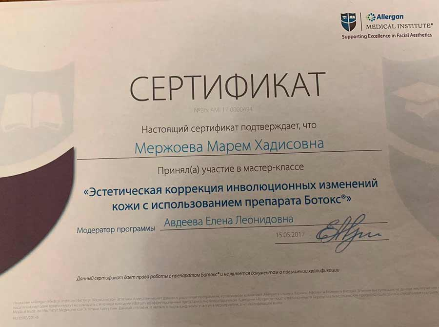Сертификат врача дерматолога