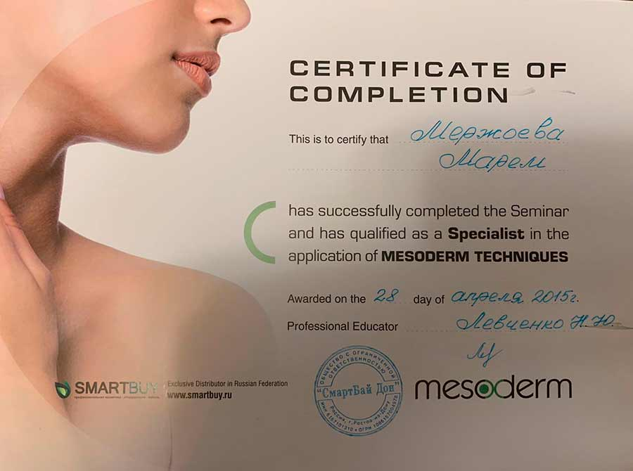 Сертификат врача косметолога